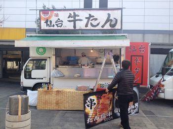 仙台牛タン_R.JPG