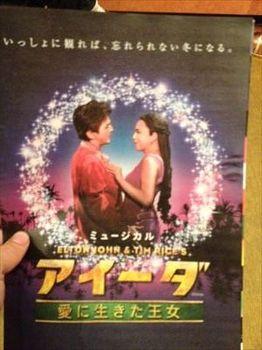 劇団四季アイーダ