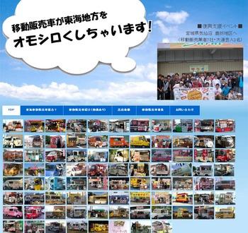 東海移動販売車組合HP.jpg